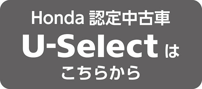 Honda認定中古車 U-Selectはこちらから