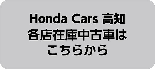 Honda Cars高知 各店在庫はこちらから