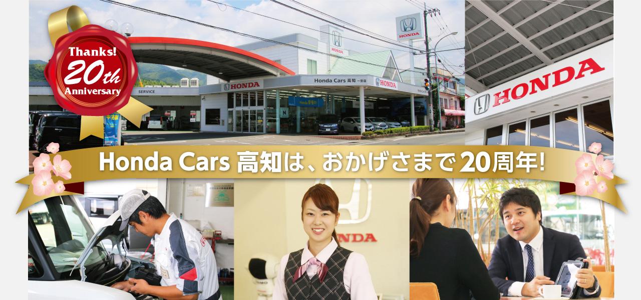 HondaCars高知は、おかげさまで20周年!