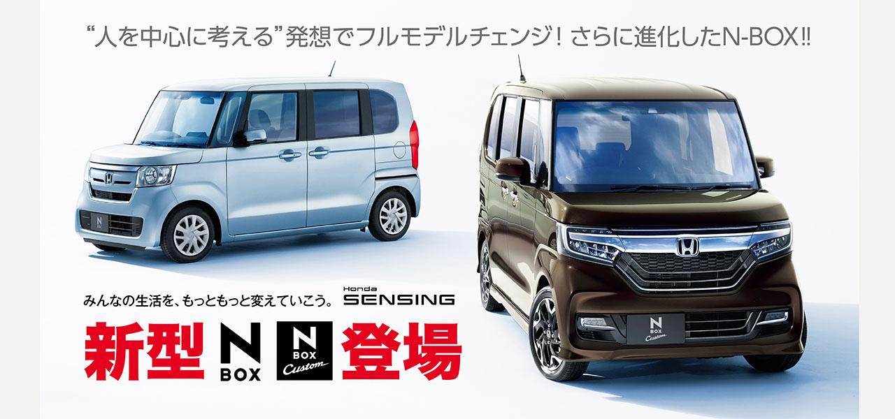 20170902_新型N-BOX登場