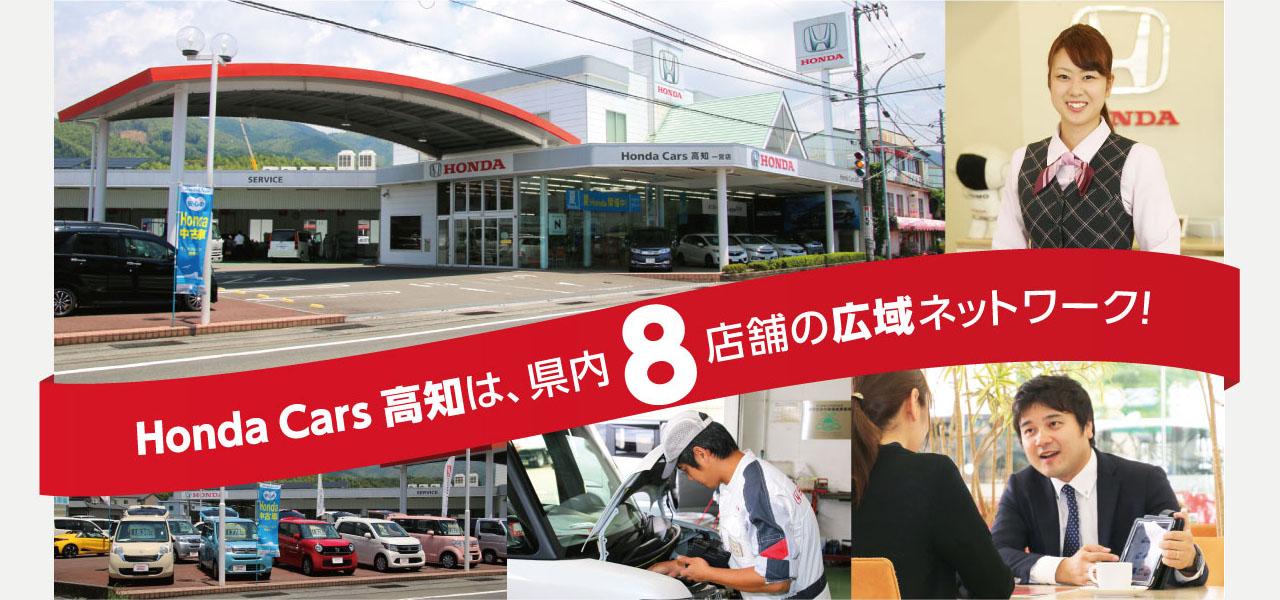 Honda Cars 高知は県内8店舗の広域ネットワーク