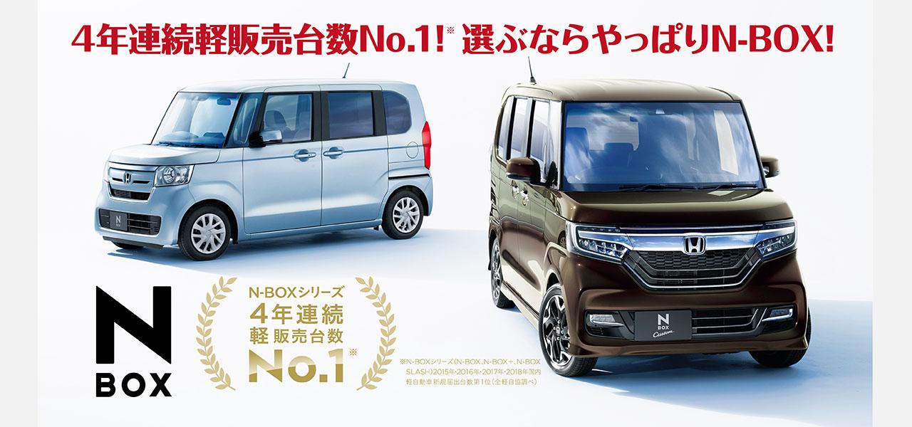 N-BOX_4年連続ナンバー1