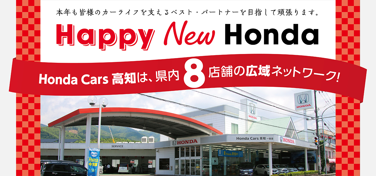 Happy New Honda 2019