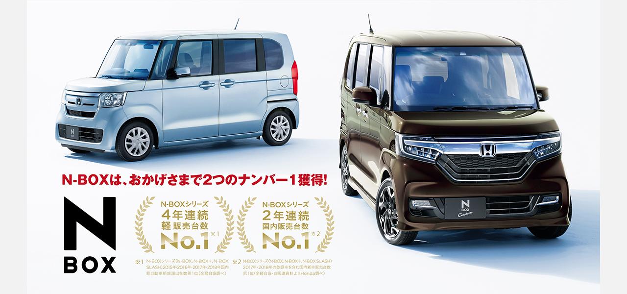 N-BOX 4年・2年連続ナンバー1