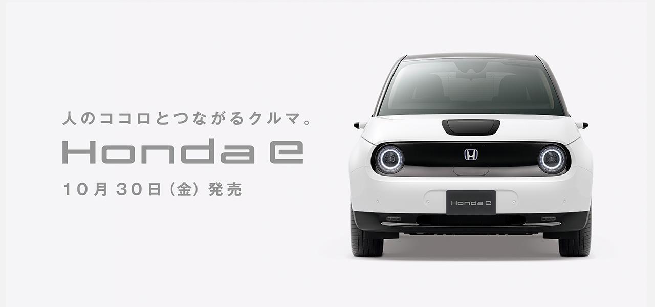 Honda e 10月30日発売